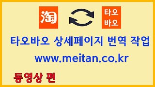 타오바오 1688 상세페에지  동영상 번역 작업 跨境电…