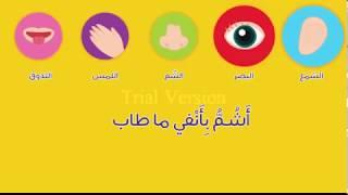 #عالم المرح   أغنية الحواس الخمس   Five senses song   YouTube 360p