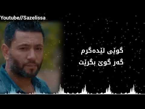 Ziad Bourji   Shou Helou Kurdish Subtitle (زیاد برجی ـ شو حلو )