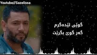 Ziad Bourji _ Shou Helou Kurdish Subtitle (زیاد برجی ـ شو حلو )