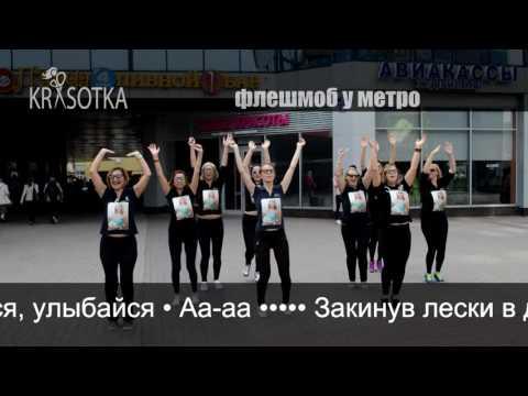 Видео, Флешмоб у метро