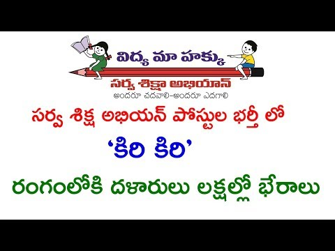 ANDHRA PRADESH 2018 SARVA SHIKSHA ABHIYAN POSTS NOTIFICATION LATEST UPDATE || 2018 SSA POSTS UPDATES
