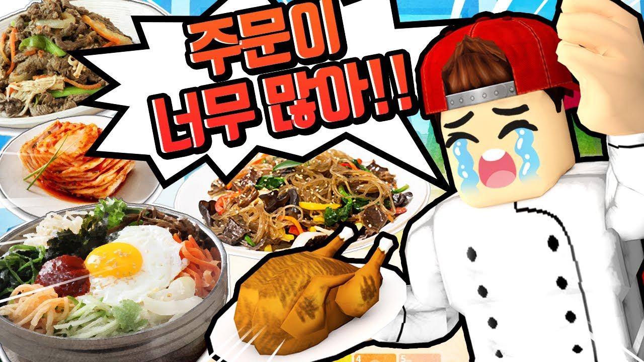 여사친과 함께 레스토랑 요리사가 된다면..?! (feat.손님이 너무 많아요) |로블록스