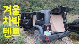 추운 겨울 차박을  하기 위해서 차 안에 실내 텐트를 …