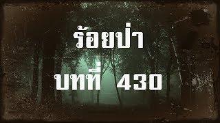 ร้อยป่า บทที่ 430 พบหลวงปู่เงา   สองยาม
