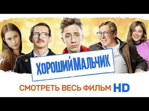 ХОРОШИЙ МАЛЬЧИК / Смотреть весь фильм - Ruslar.Biz