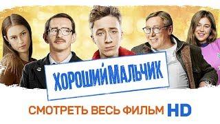 ХОРОШИЙ МАЛЬЧИК / Смотреть весь фильм