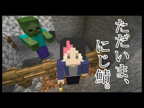 【Minecraft】久しぶりのにじ鯖生活
