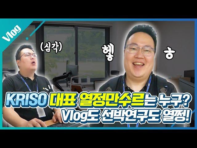 [연구원 브이로그] KRISO 대표 열정만수르는 누구? Vlog도 선박연구도 열쩡!