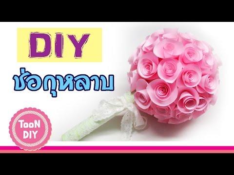 ช่อดอกกุหลาบกระดาษ ช่อดอกไม้  ของขวัญวันวาเลนไทน์ Paper Rose Topiary-rose ball--TooNDIY