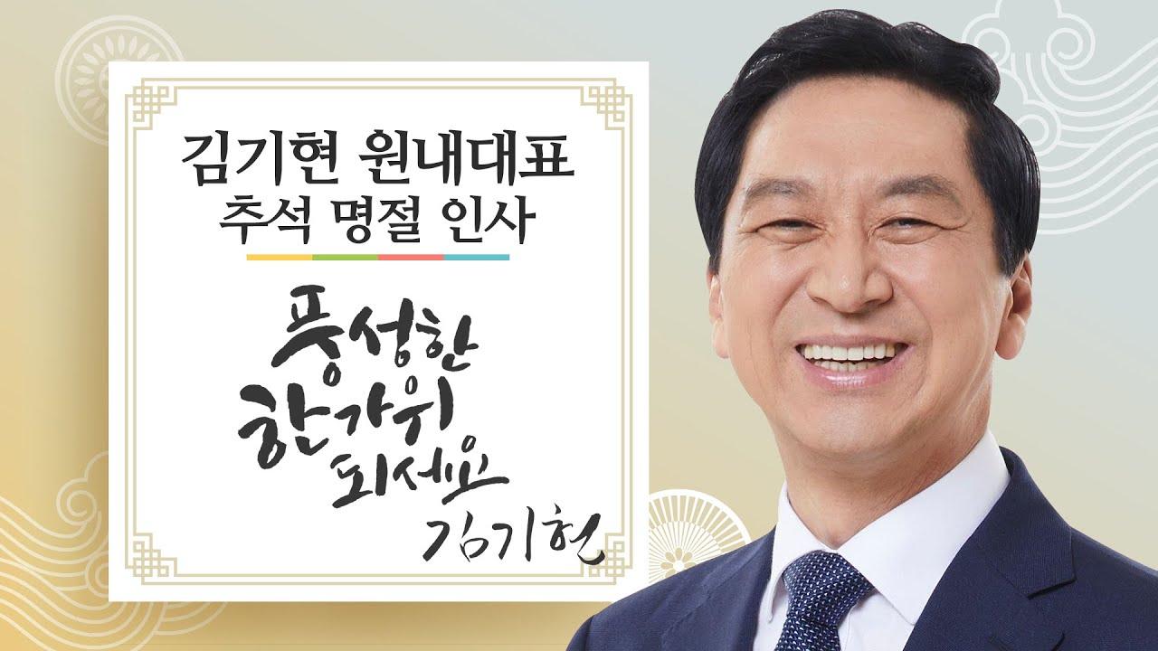 김기현 원내대표 추석 명절 인사 영상메시지