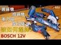 《職人工具開箱》圓鋸機、線鋸機、軍刀鋸、魔切機該怎麼選? BOSCH 12V系列
