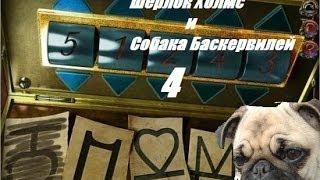 Шерлок Холмс и Собака Баскервилей серия 2 4
