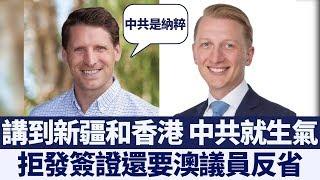 澳洲議員批新疆和香港問題 中共拒發簽證、狂言要求反省|新唐人亞太電視|20191120