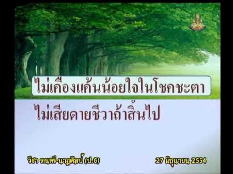 021 540627 P6mus D ดนตรีนาฏศิลป์ป 6