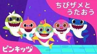 サメかぞくと ダンスパーティー | サメのかぞく | ちびザメとうたおう | どうぶつのうた | ピンキッツ童謡