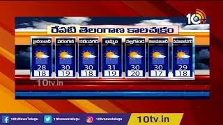 Telangana And Andhra Pradesh Weather Report   13th November 2019  News