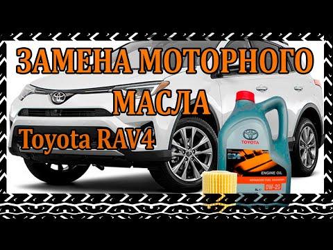 Замена моторного масла Toyota RAV4 IV