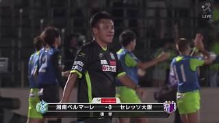 カウンターから前線に抜け出した味方選手のラストパスを梅崎 司(湘南)...