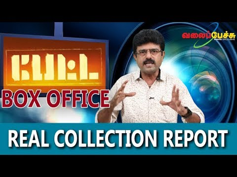 பேட்ட | Petta | Real Collection Report | #525 | ValaiPechu