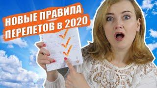 НОВЫЕ ПРАВИЛА АВИАПЕРЕЛЕТОВ В 2020. Как изменяться путешествия после карантина? Новости туризма