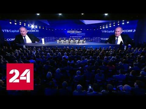 Путин: мне кажется, Зеленский человек симпатичный и искренний - Россия 24