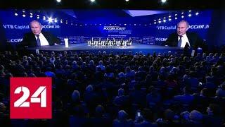 Смотреть видео Путин: мне кажется, Зеленский человек симпатичный и искренний - Россия 24 онлайн