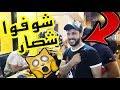 مقلب سرقة الشنطة ب جعفر سراب مع انور الزرفي وحسين تيفي ومحمد جواني!!