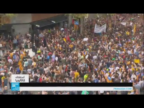 إضراب عام في كاتالونيا ومئات المتظاهرين يحتجون على عنف الشرطة  - 17:22-2017 / 10 / 3