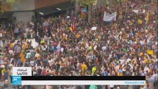 إضراب عام في كاتالونيا ومئات المتظاهرين يحتجون على عنف الشرطة