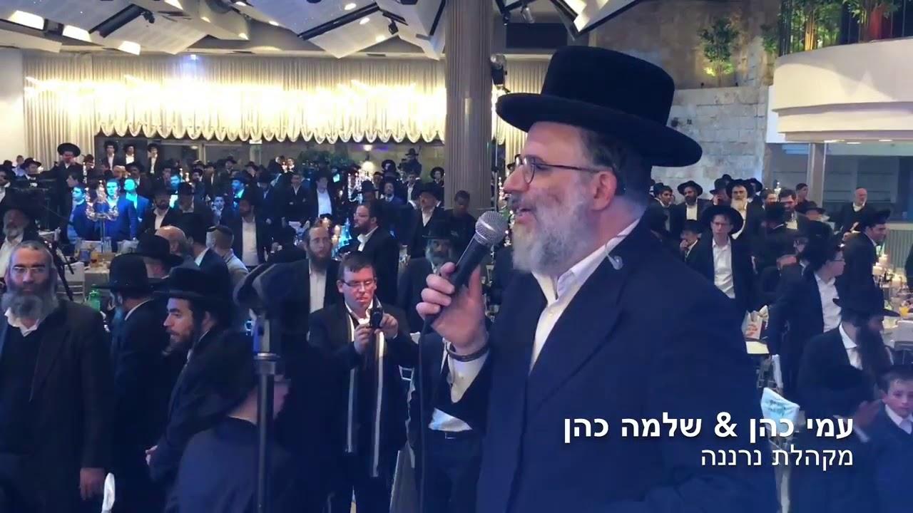 דינר אורחות יושר שלמה כהן   Shloime Cohen