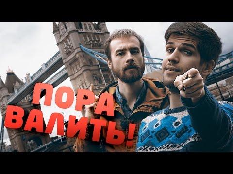 видео: Пора валить в Лондон!