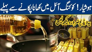 47 Cooking oils considered hazardous health | Breaking News | Lahore News HD