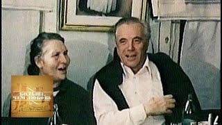 Виктор Астафьев и Мария Корякина. Больше, чем любовь