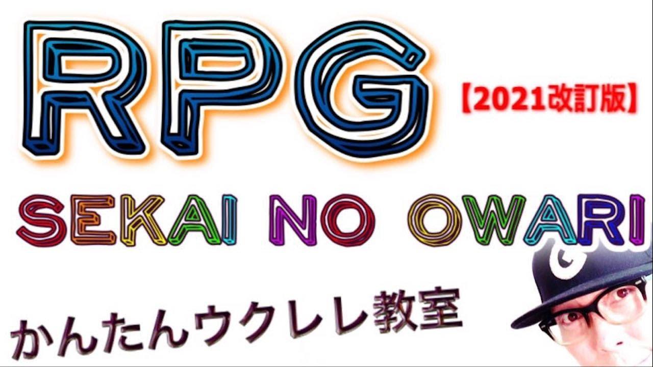 【2021年改訂版】RPG / SEKAI NO OWARI《ウクレレ 超かんたん版 コード&レッスン付》 #GAZZLELE