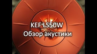 kEF LS50 wireless - Обзор акустики