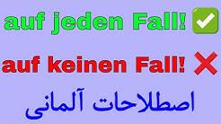 AUF JEDEN FALL AUF KEINEN FALL/ اصطلاحات روزمره آلمانی به فارسی