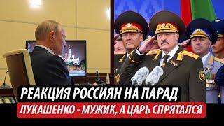 Реакция россиян на парад в Минске. Лукашенко - мужик, а Путин спрятался