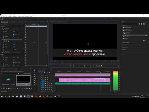Как сделать караоке в Adobe Premiere Pro