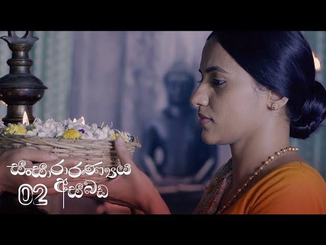 Sansararanya Asabada | Episode 02 - (2020-01-25) | ITN