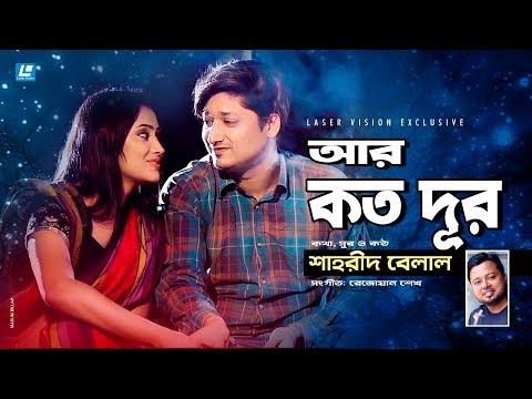 Aar Koto Dur | Sahrid Belal | HD Music Video | Laser Vision