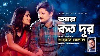 Aar Koto Dur Sahrid Belal Mp3 Song Download