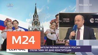 Представители разных народов России спели гимн ко Дню Конституции - Москва 24
