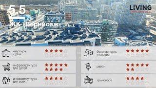 ЖК «Вернисаж» обзор Тайного Покупателя