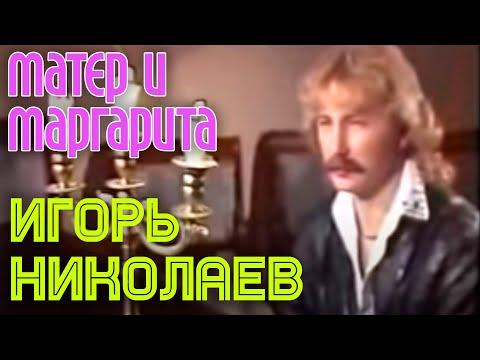 Наташа Королева: «Любовь Игоря Николаева ко мне была какой