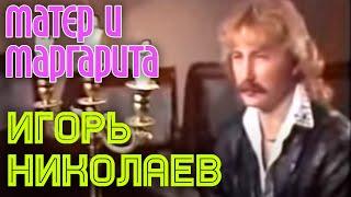 """Игорь Николаев """"Мастер и Маргарита"""""""