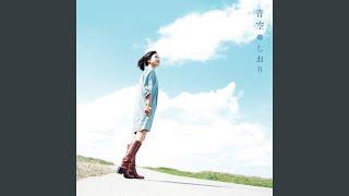 しおり - カナリアの唄
