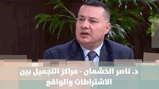 د. ناصر الخشمان - مراكز التجميل بين الاشتراطات والواقع