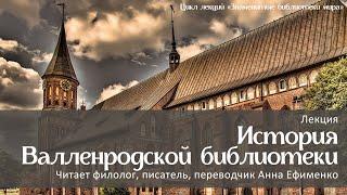 Лекция «История Валленродской библиотеки»