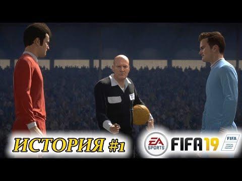 Смотреть Прохождение FIFA 19 История #1 Ретро-матч. Все в сборе онлайн